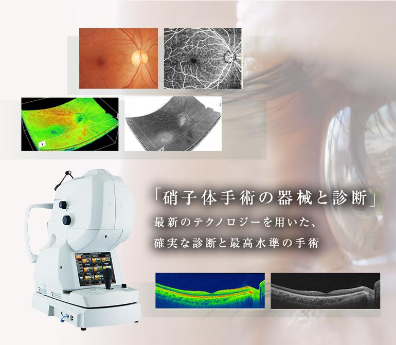 「硝子体手術の器械と診断」最新のテクノロジーを用いた、確実な診断と最高水準の手術